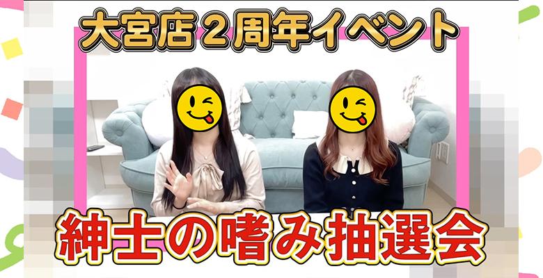 紳士の嗜み大宮店2周年抽選会①