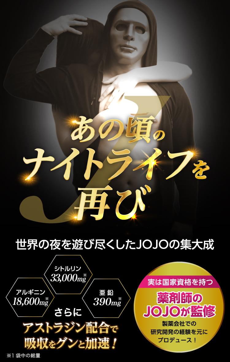 J-PRIDE JOJO監修サプリ