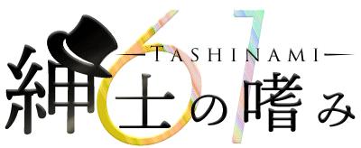 立川・風俗エステ『 紳士の嗜み-たしなみ- 』ロゴ